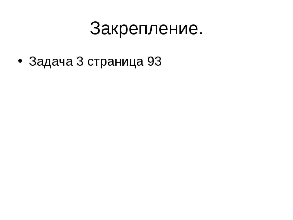 Закрепление. Задача 3 страница 93