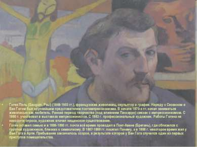 Гоген Поль (Gauguin, Paul) (1848-1903 гг.), французский живописец, скульптор ...
