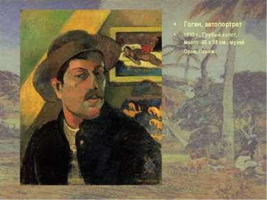 Гоген, автопортрет 1893 г., Грубый холст, масло. 45 x 38 см., музей Орсе, Париж