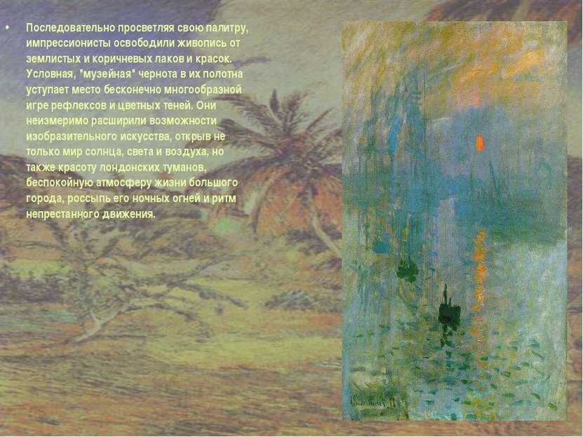 Последовательно просветляя свою палитру, импрессионисты освободили живопись о...
