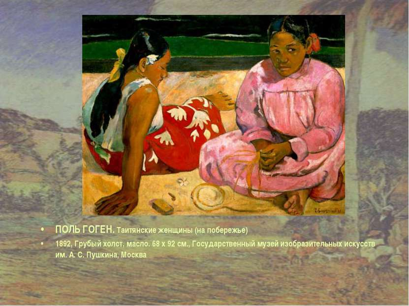 ПОЛЬ ГОГЕН. Таитянские женщины (на побережье) 1892, Грубый холст, масло. 68 x...