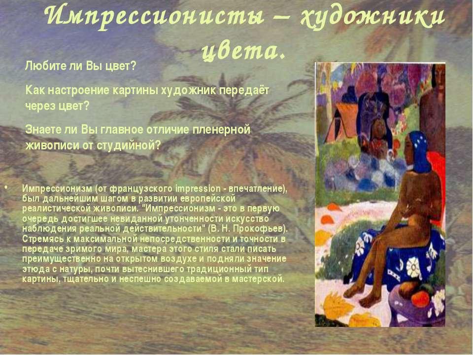 Импрессионисты – художники цвета. Импрессионизм (от французского impression -...