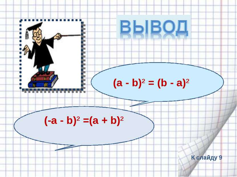 (а - b)2 = (b - а)2 (-а - b)2 =(а + b)2 К слайду 9