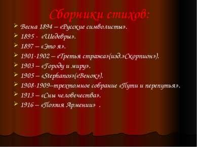 Сборники стихов: Весна 1894 – «Русские символисты». 1895 - «Шедевры». 1897 – ...