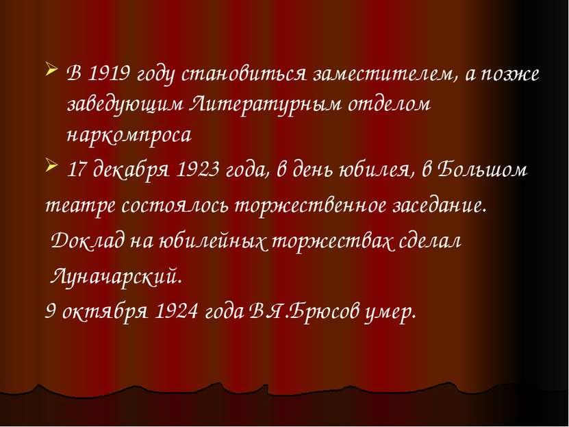 В 1919 году становиться заместителем, а позже заведующим Литературным отделом...