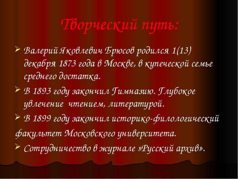 Творческий путь: Валерий Яковлевич Брюсов родился 1(13) декабря 1873 года в М...