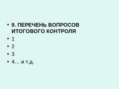 9. ПЕРЕЧЕНЬ ВОПРОСОВ ИТОГОВОГО КОНТРОЛЯ 1 2 3 4… и т.д.