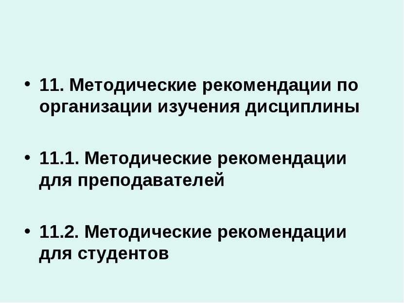 11. Методические рекомендации по организации изучения дисциплины 11.1. Методи...