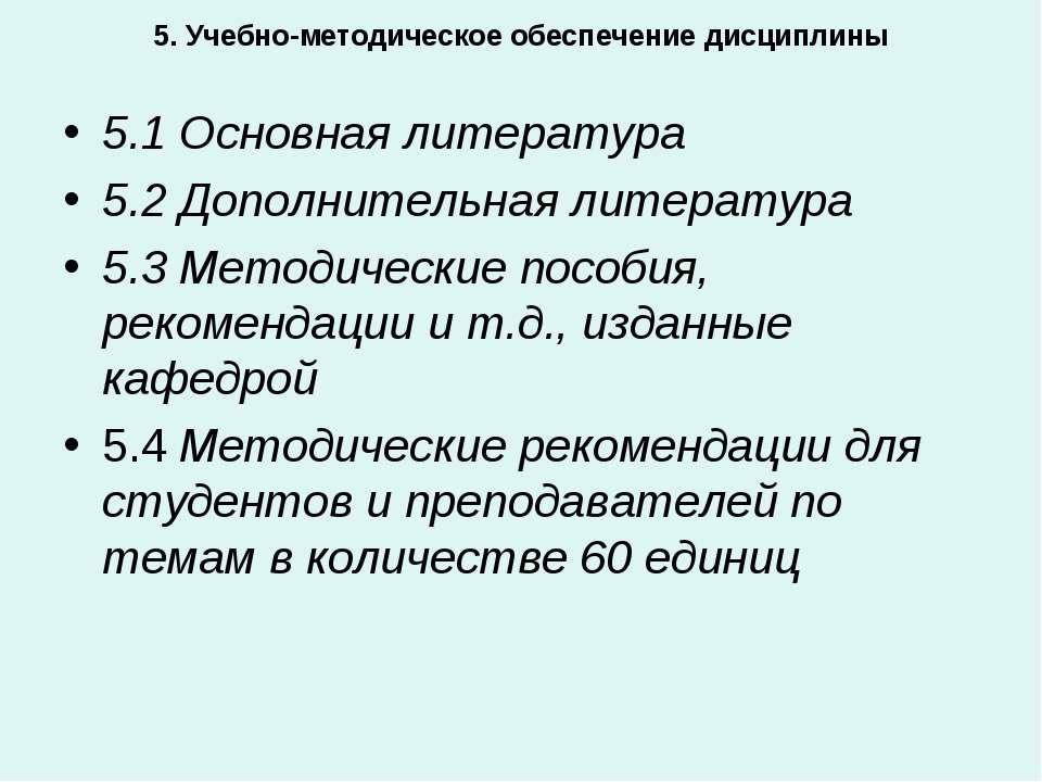 5. Учебно-методическое обеспечение дисциплины  5.1 Основная литература 5.2 Д...