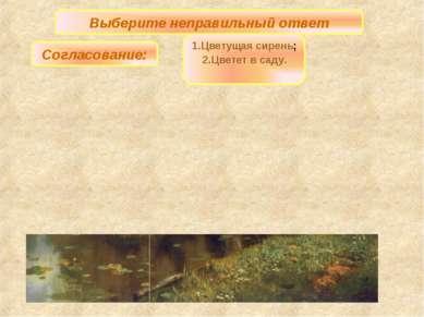 Выберите неправильный ответ 1.Цветущая сирень; 2.Цветет в саду. Согласование: