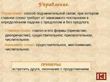 Управление. Управление- способ подчинительной связи, при котором главное слов...
