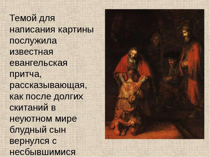 Темой для написания картины послужила известная евангельская притча, рассказы...