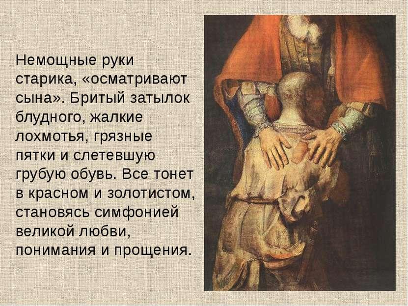 Немощные руки старика, «осматривают сына». Бритый затылок блудного, жалкие ло...