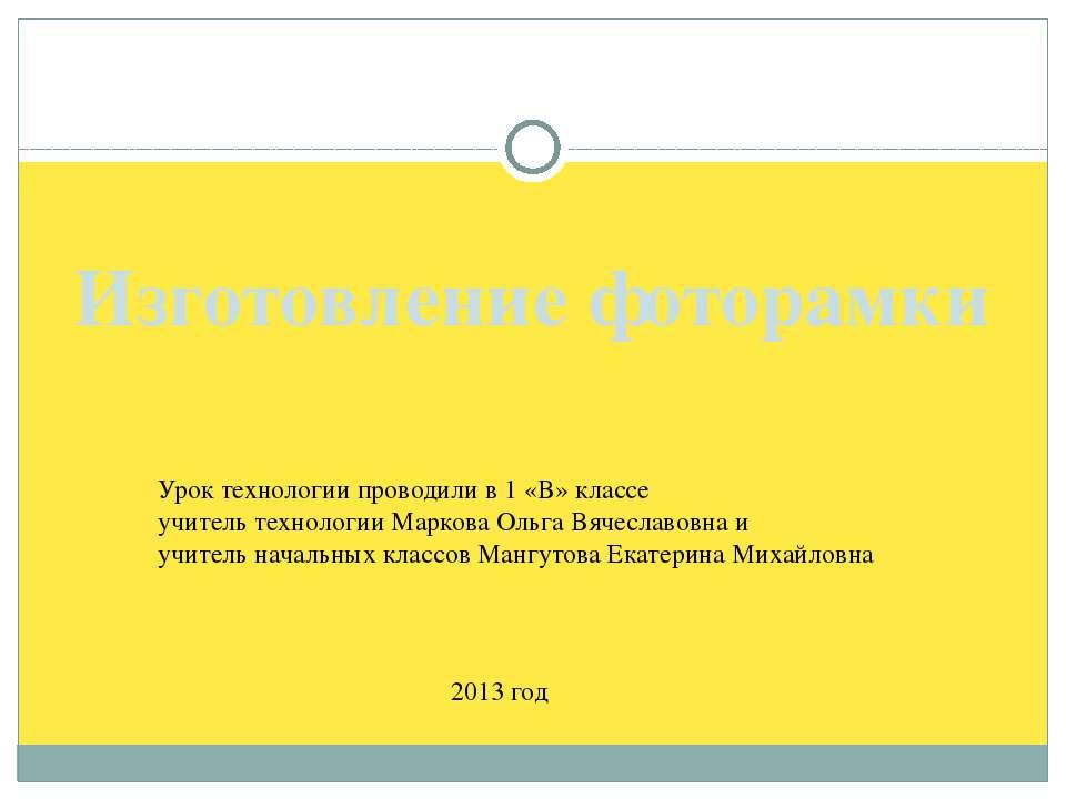 Урок технологии проводили в 1 «В» классе учитель технологии Маркова Ольга Вяч...