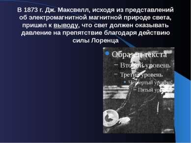 Давление света XVIIв. - немецкий физик И.Кеплер для объяснения отклонения хво...