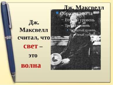 Макс Планк доказал, что свет – это фотон Макс Планк