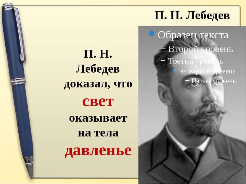 В 1873 г. Дж. Максвелл, исходя из представлений об электромагнитной магнитной...