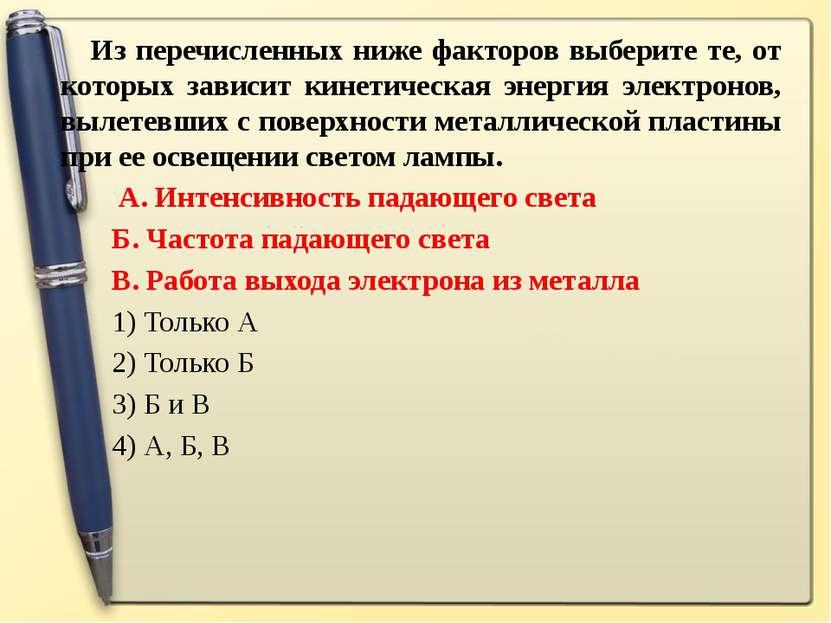 Из перечисленных ниже факторов выберите те, от которых зависит кинетическая э...