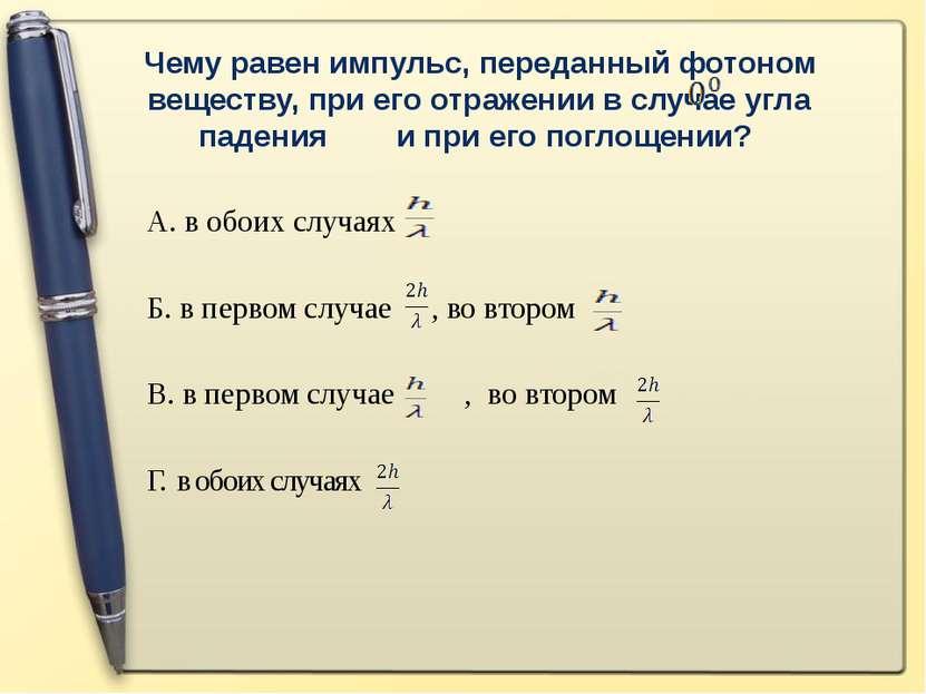 Чему равен импульс фотона с частотой υ? А. h · v · Б. h · v · c В. h · v Г.