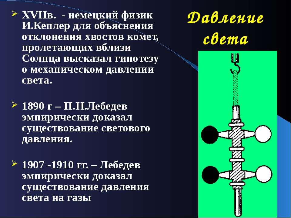 Установка опыта П.Н. Лебедева