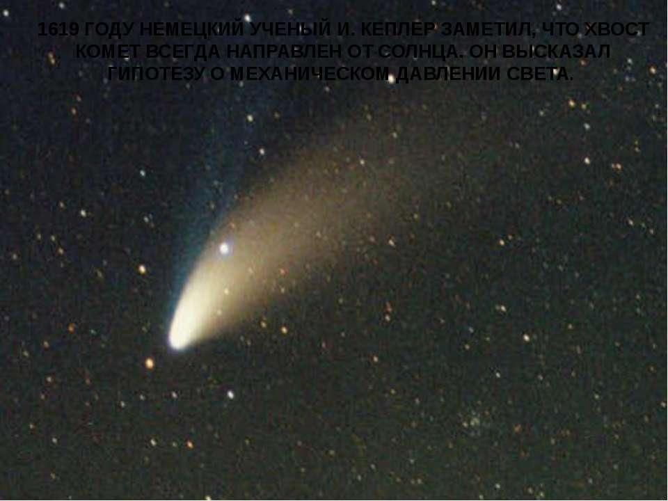 По мере приближения кометы к Солнцу ядро нагревается, и его вещества начинают...