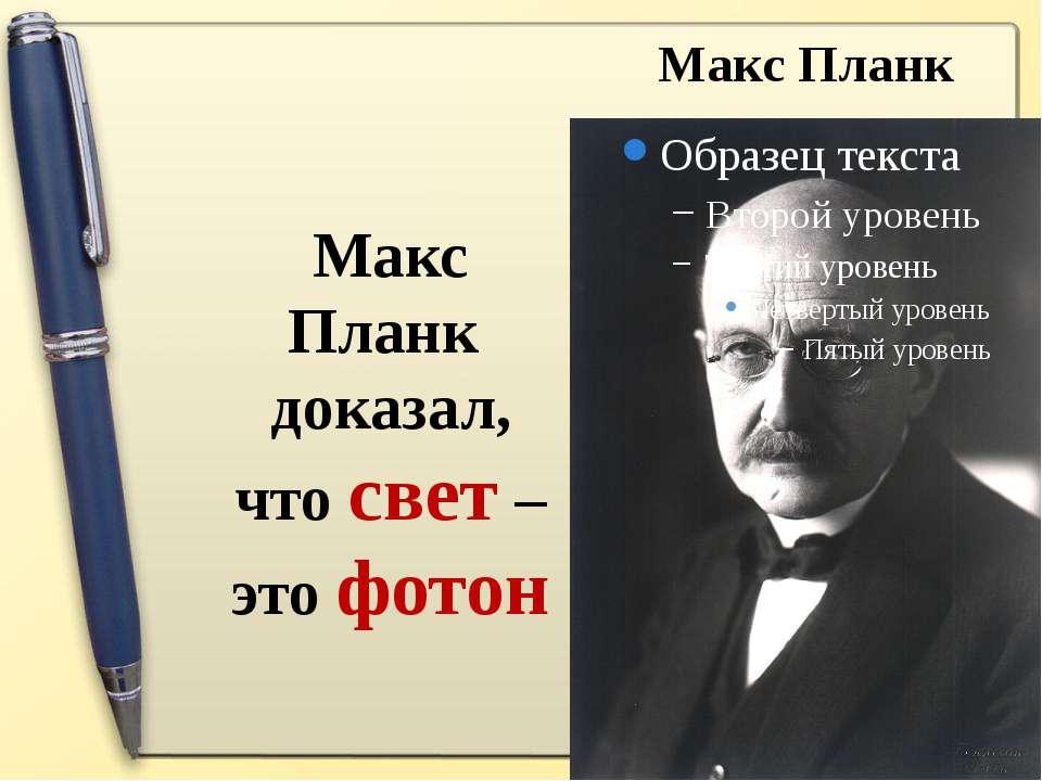П. Н. Лебедев доказал, что свет оказывает на тела давленье П. Н. Лебедев