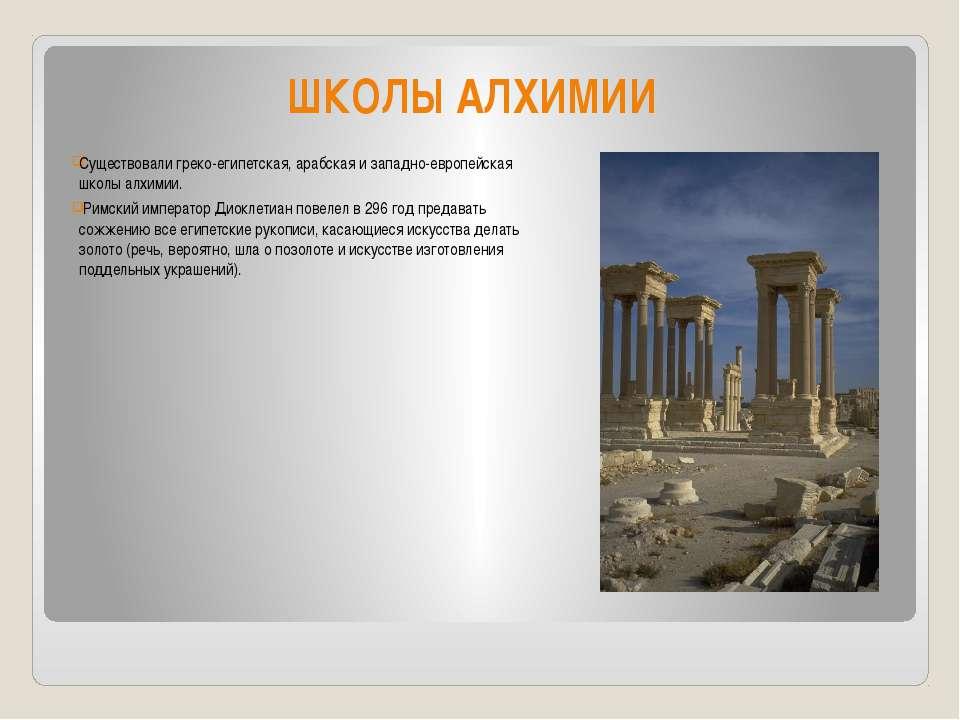 ШКОЛЫ АЛХИМИИ Существовали греко-египетская, арабская и западно-европейская ш...