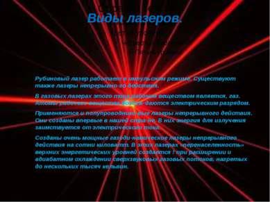 Виды лазеров. Рубиновый лазер работает в импульсном режиме. Существуют также ...