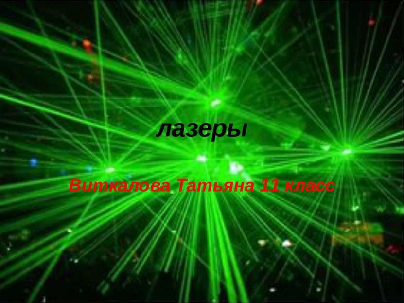 лазеры Виткалова Татьяна 11 класс