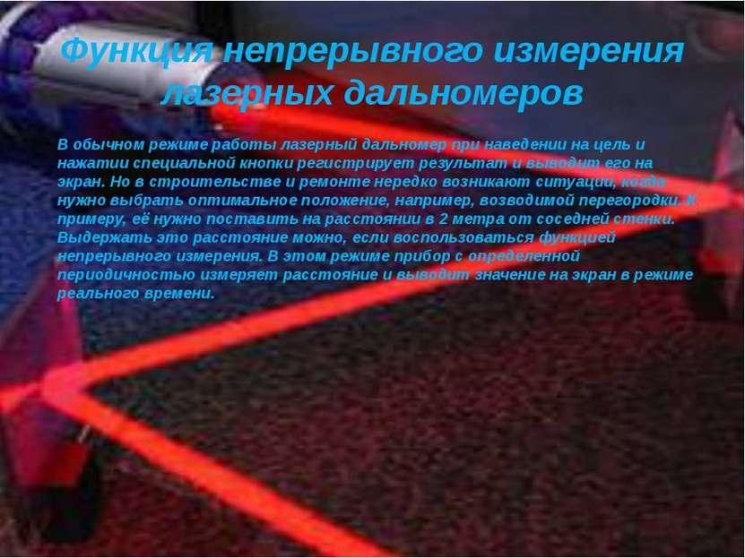 Функция непрерывного измерения лазерных дальномеров В обычном режиме работы л...