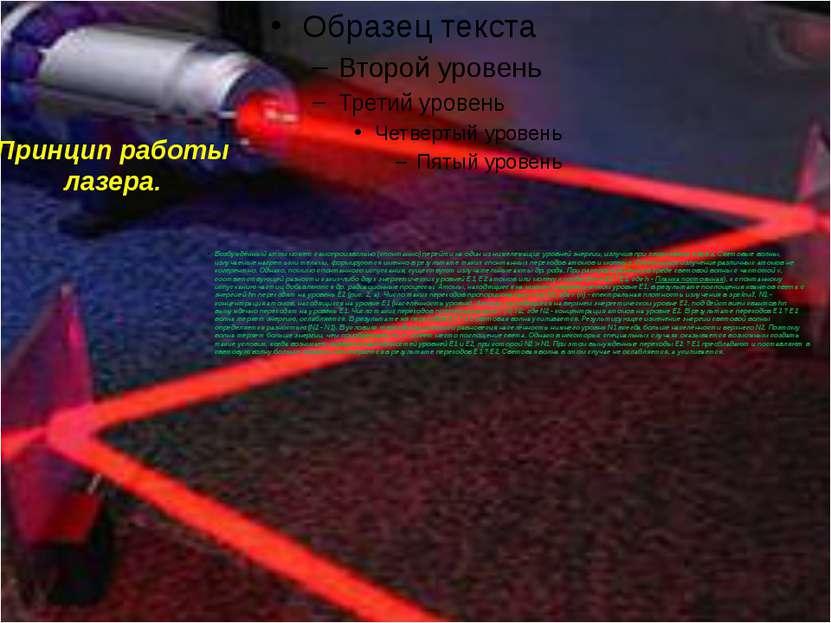 Принцип работы лазера. Возбуждённый атом может самопроизвольно (спонтанно) пе...