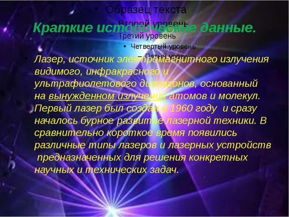 Краткие исторические данные. Лазер, источник электромагнитного излучения види...