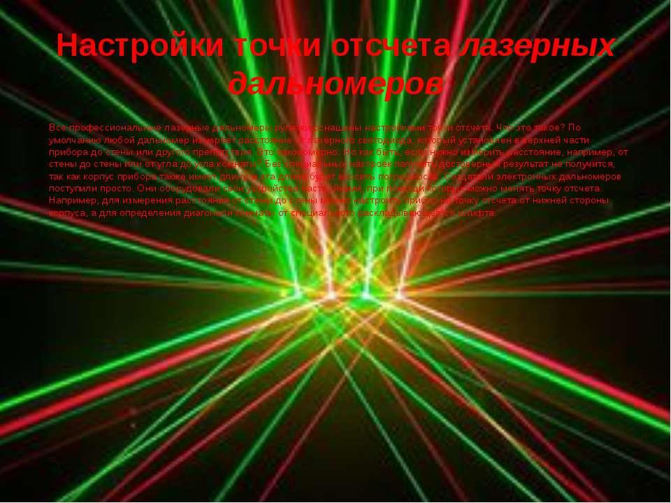 Настройки точки отсчета лазерных дальномеров Все профессиональные лазерные да...
