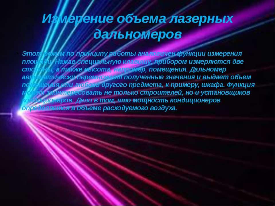 Измерение объема лазерных дальномеров Этот режим по принципу работы аналогиче...