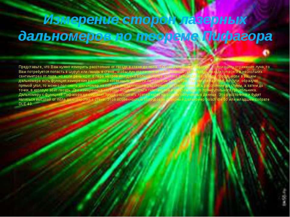 Измерение сторон лазерных дальномеров по теореме Пифагора Представьте, что Ва...
