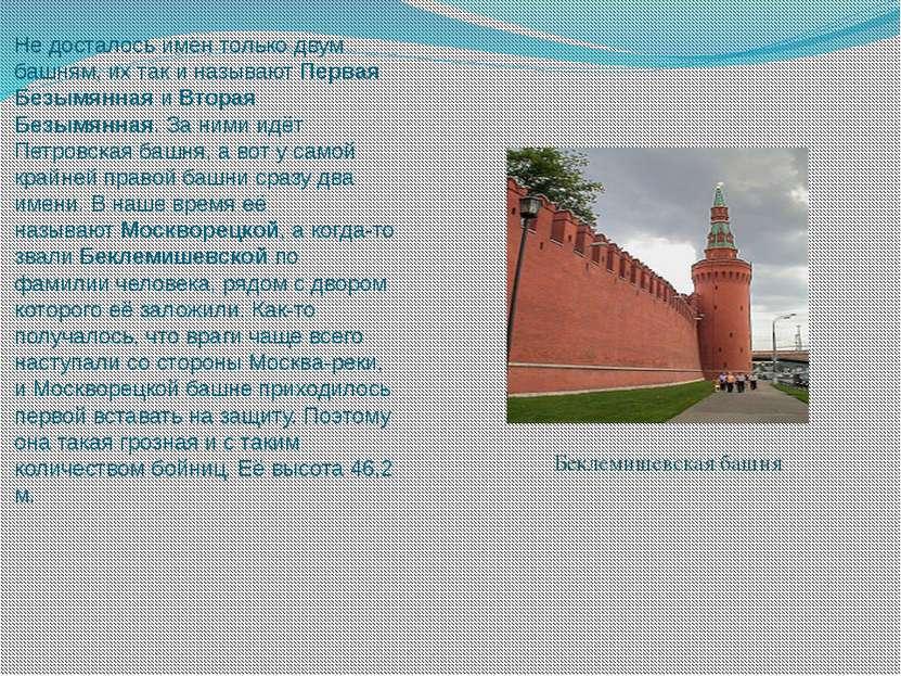 Не досталось имён только двум башням, их так и называютПервая БезымяннаяиВ...