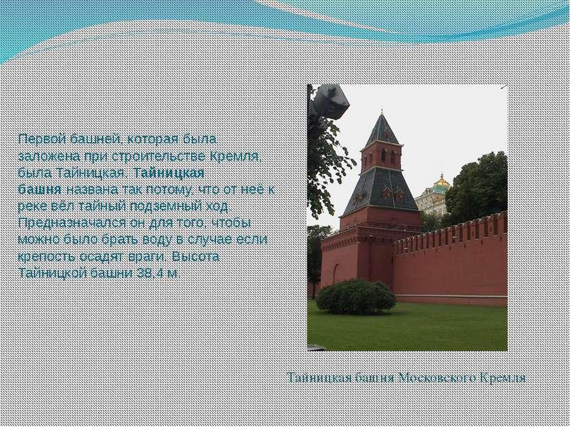 Первой башней, которая была заложена при строительстве Кремля, была Тайницкая...