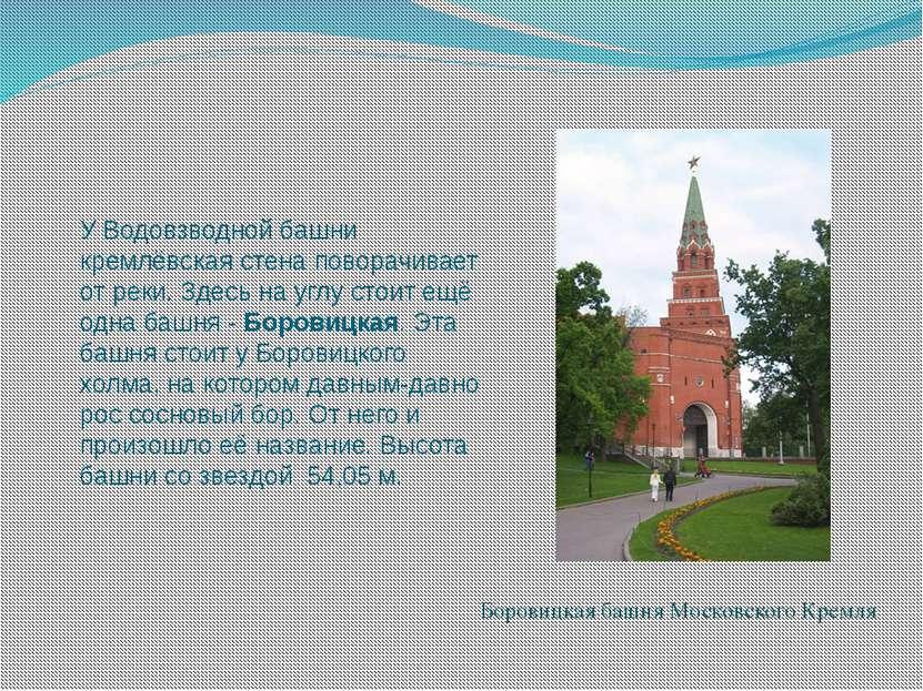 У Водовзводной башни кремлёвская стена поворачивает от реки. Здесь на углу ст...