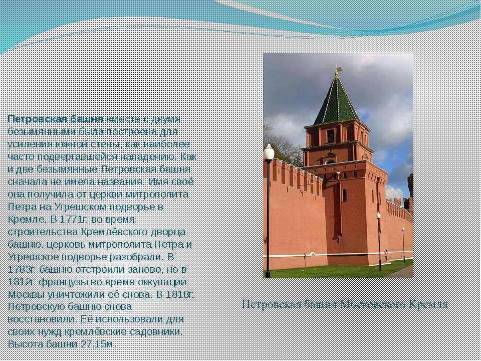 Петровская башнявместес двумя безымяннымибыла построена для усиления южной...