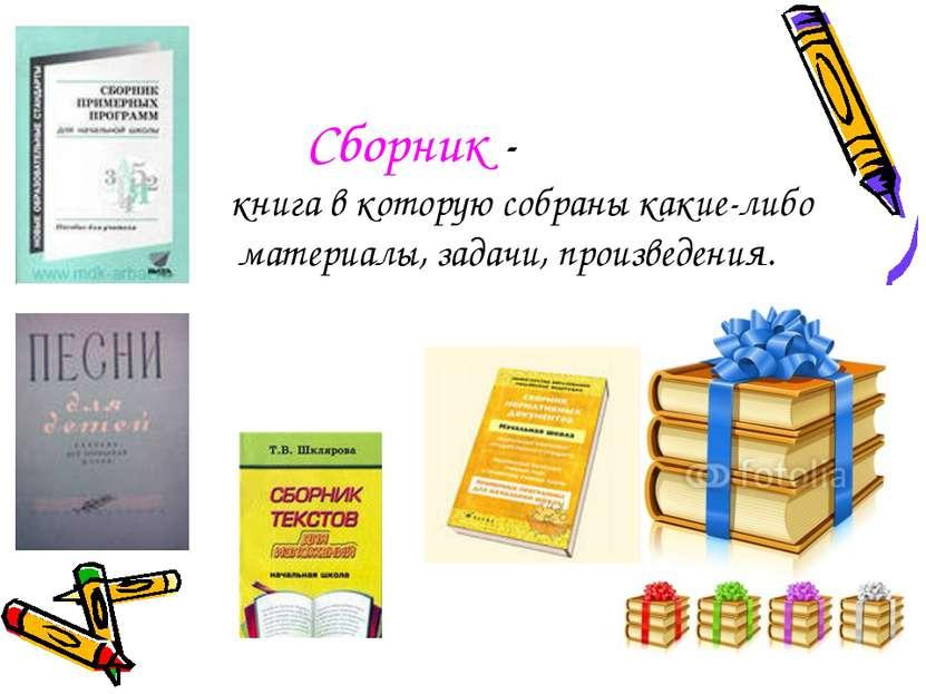 Сборник - книга в которую собраны какие-либо материалы, задачи, произведения.