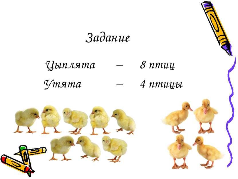 Задание Цыплята – 8 птиц Утята – 4 птицы