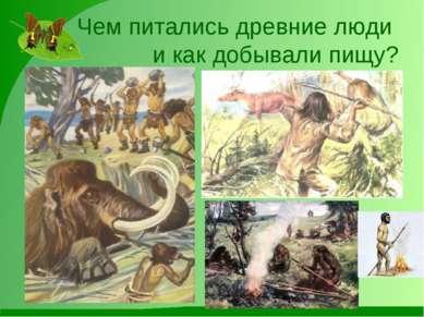 Чем питались древние люди и как добывали пищу?