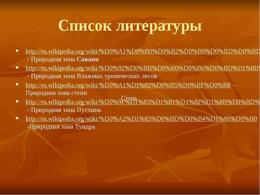 Список литературы http://ru.wikipedia.org/wiki/%D0%A1%D0%B0%D0%B2%D0%B0%D0%BD...