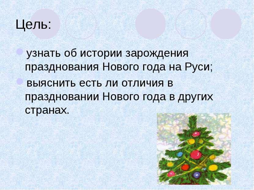 Цель: узнать об истории зарождения празднования Нового года на Руси; выяснить...