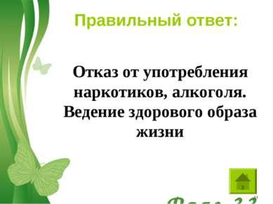 Отказ от употребления наркотиков, алкоголя. Ведение здорового образа жизни * ...