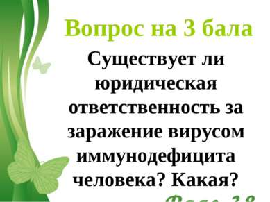 Вопрос на 3 бала Существует ли юридическая ответственность за заражение вирус...