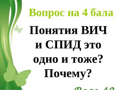 Вопрос на 4 бала Понятия ВИЧ и СПИД это одно и тоже? Почему? Free Powerpoint ...