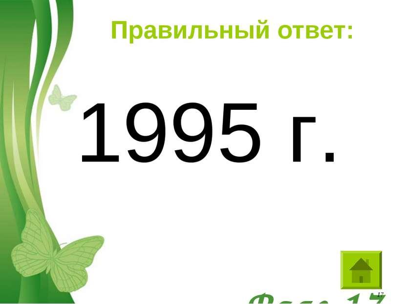 1995 г. * Правильный ответ: Free Powerpoint Templates Page *