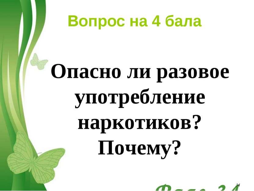 Вопрос на 4 бала Опасно ли разовое употребление наркотиков? Почему? * Free Po...