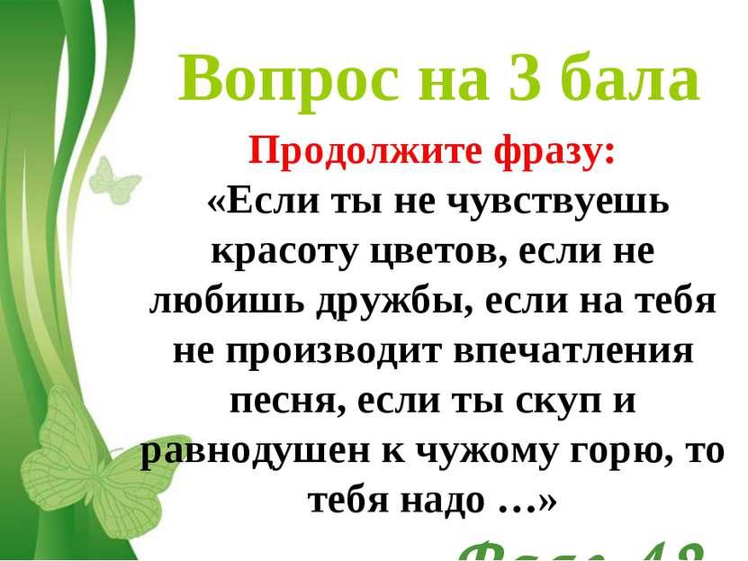 Вопрос на 3 бала Продолжите фразу: «Если ты не чувствуешь красоту цветов, есл...